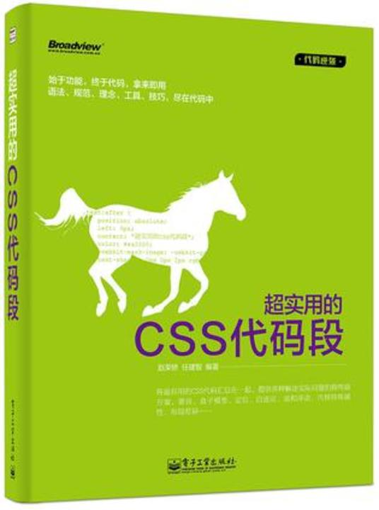 【网站初学者】在2014年最值得收藏的Web开发书-CSS\jQuery\Java...,井冈山大学梧桐树下